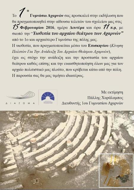 υιοθεσία του αρχαίου θεάτρου