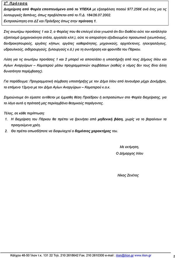 επιστολή, Νίκος Ζενέτος, πάρκο Τρίτη, δήμαρχος Ιλίου, δήμος Ιλίου
