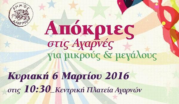 Απόκριες, Αχαρνές, καρναβάλι, δήμος Αχαρνών