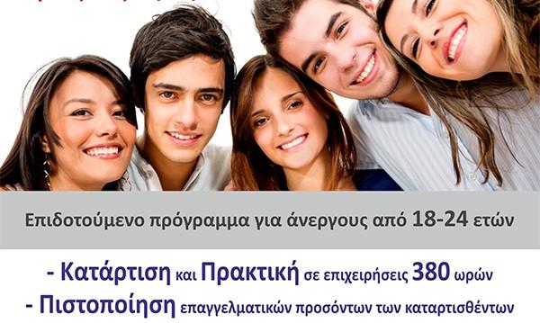 ΚΕΚ ΑΙΑΣ, επιδοτούμενο πρόγραμμα, άνεργοι, 18-24 ετών