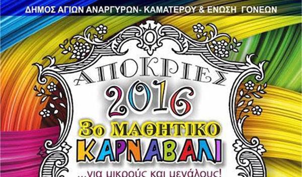 3ο μαθητικό καρναβάλι, δήμος Αγίων Αναργύρων, Καματερού, απόκριες 2016