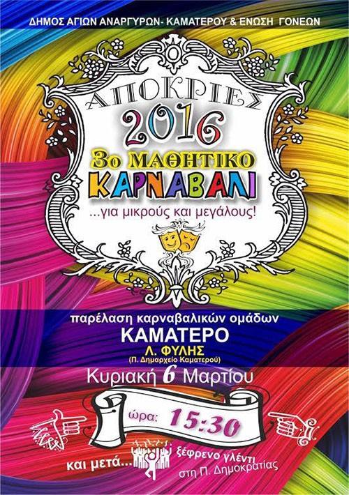 μαθητικό καρναβάλι, δήμος Αγίων Αναργύρων, Καματερού, απόκριες 2016