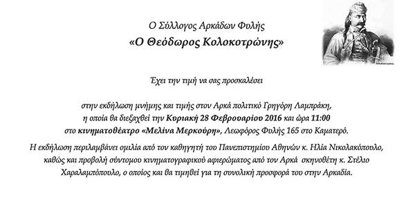 σύλλογος Αρκάδων Φυλής, δήμος Φυλής, εκδήλωση, Γρηγόρης Λαμπράκης