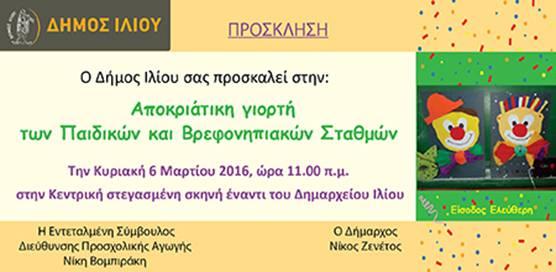 ΙΛΙΟΝ_ΑΠΟΚΡΙΕΣ (2)