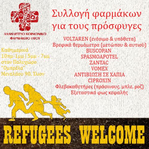 μετανάστες, πρόσφυγες, Ίλιον, δράσεις αλληλεγγύης, αλληλέγγυα πόλη, αλληλέγγυο κοινωνικό φαρμακείο Ιλίου