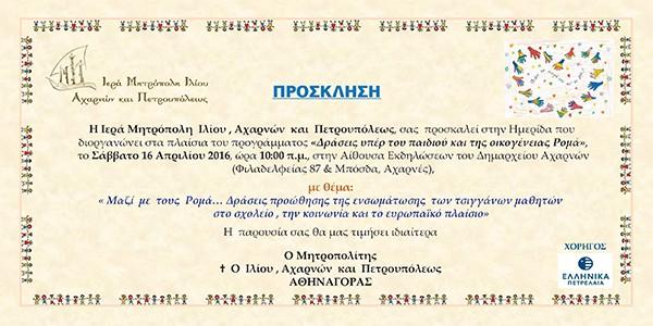 """""""Δράσεις υπέρ του παιδιού και της οικογένειας Ρομά"""", πρόγραμμα, Μητρόπολη Ιλίου, Αχαρνών & Πετρουπόλεως, ημερίδα, Αχαρνές, δημαρχείο Αχαρνών, δήμος Αχαρνών"""