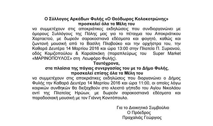 κούλουμα, δήμος Φυλής, πολιτιστικοί σύλλογοι Φυλής, Πρωτοβουλία Αλληλεγγύης Πολιτών Φυλής