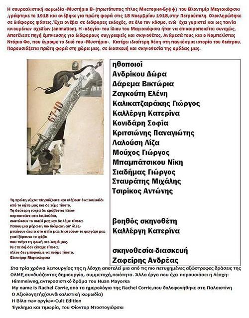 θεατρική παράσταση, ΜΥΣΤΗΡΙΟ Β', Μαγιακόφσκι, πολιτιστική λέσχη ΟΛΜΕ, 9ο δημοτικό Άνω Λιοσίων, Άνω Λιόσια