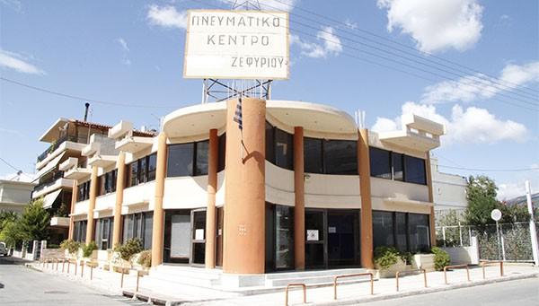 Πνευματικό Κέντρο Ζεφυρίου, Ζεφύρι