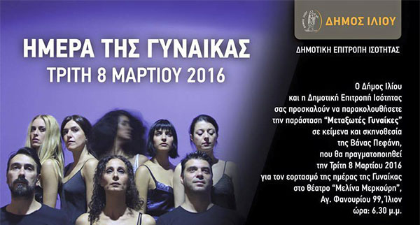ημέρα της γυναίκας, δήμος Ιλίου, Ίλιον, θεατρική παράσταση, Μεταξωτές Γυναίκες