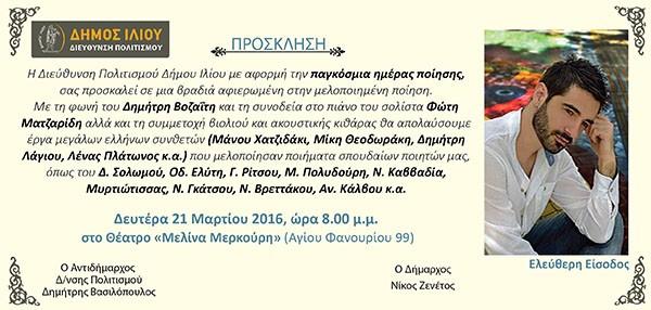 δήμος Ιλίου, παγκόσμια ημέρα ποίησης, εκδήλωση