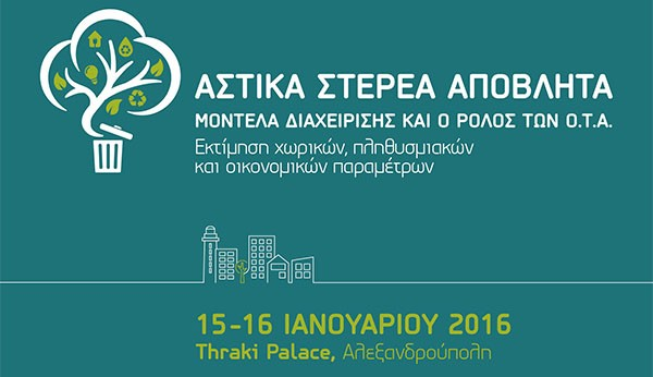 ΚΕΔΚΕ, συνέδριο, Αλεξανδρούπολη, διαχείριση απορριμμάτων