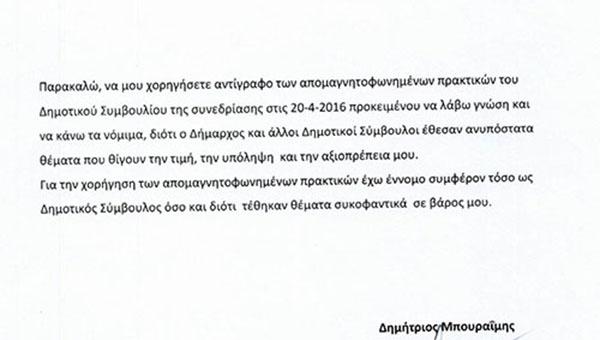 Δημήτρης Μπουραΐμης, δημοτικός σύμβουλος, δήμος Φυλής