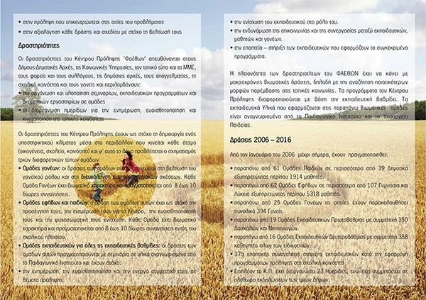 κέντρο πρόληψης, εξαρτησιογόνων ουσιών, ΦΑΕΘΩΝ, δήμος Ιλίου