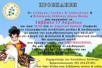 Φιλοζωικός σύλλογος Φυλής, 3ο δημοτικό Άνω Λιοσίων, ενημερωτική συνάντηση