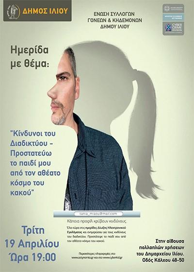 ημερίδα, κίνδυνοι, διαδίκτυο, δήμος Ιλίου