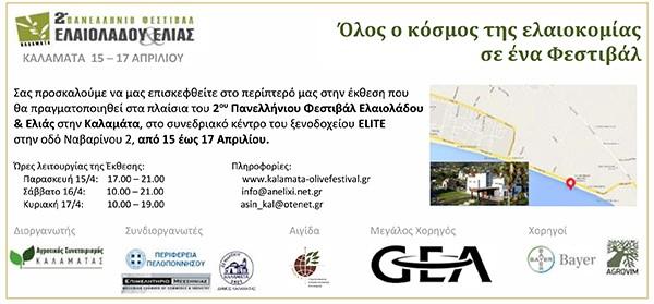 Νίκος Κρημνιανιώτης, φεστιβάλ ελαιοκομίας, Καλαμάτα, ελαιόλαδο, LIVA