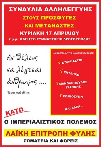 συναυλία αλληλεγγύης, πρόσφυγες, Λαϊκή Επιτροπή Φυλής