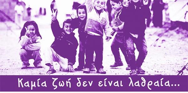 συναυλία, αλληλεγγύης, πρόσφυγες, μουσικό σχήμα, Επτάηχο, δήμος Φυλής