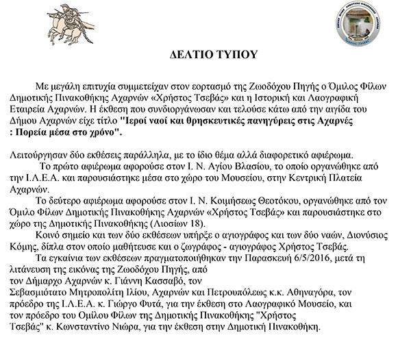 ΔΕΛΤΙΟ ΤΥΠΟΥ-1