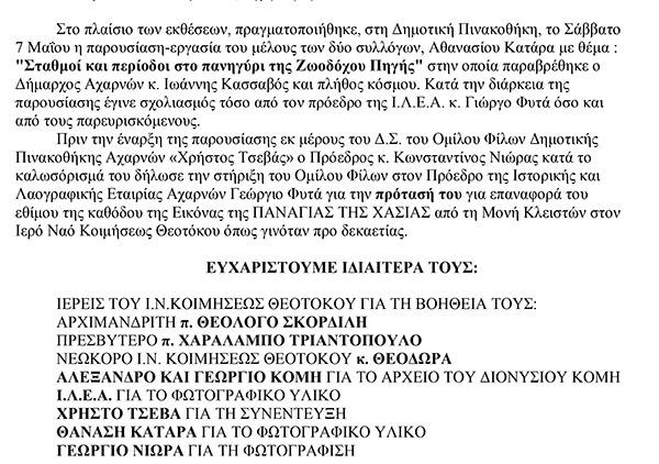 ΔΕΛΤΙΟ ΤΥΠΟΥ-2