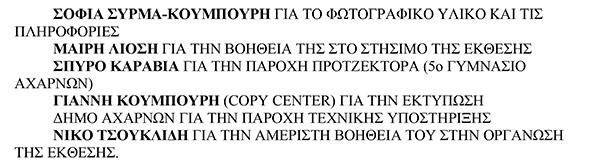ΔΕΛΤΙΟ ΤΥΠΟΥ-3