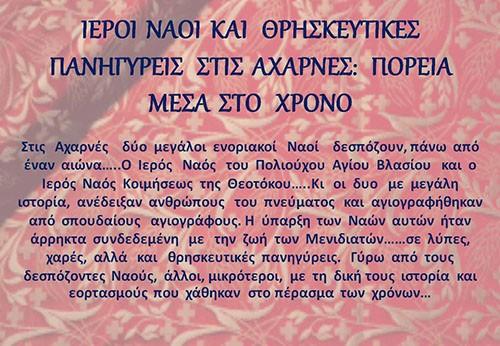 'Ομιλος Φιλων δημοτικης πινακοθηκης, Χρηστος Τσεβας, Αχαρνες, δημος Αχαρνων