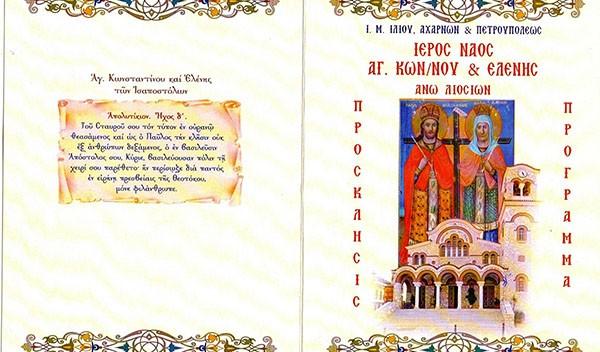 εκδηλώσεις, Άγιος Κωνσταντίνος και Ελένη, Άνω Λιόσια, δήμος Φυλής
