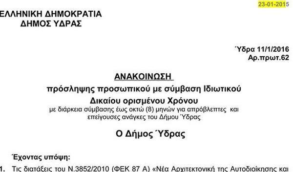 apofasi_ydras