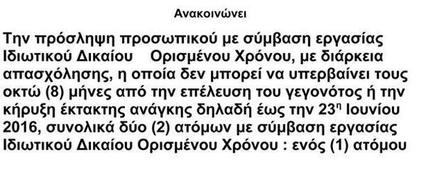 apofasi_ydras1