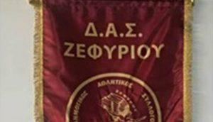 ΔΑΣ Ζεφυρίου, Ζεφύρι, δήμος Φυλής