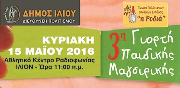 γιορτή, παιδικής μαγειρικής, δήμος Ιλίου, Ίλιον