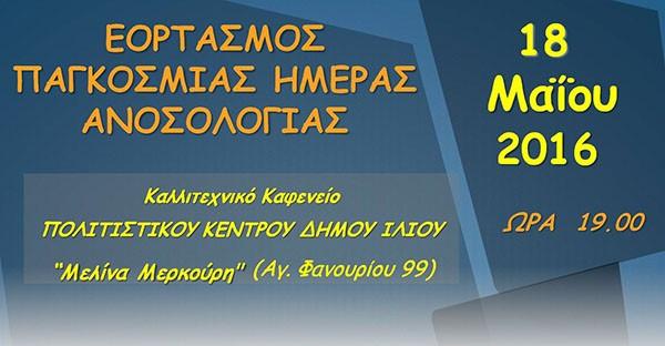 παγκόσμια ημέρα, ανοσολογίας, πολιτιστικό κέντρο, δήμου Ιλίου, δήμος Ιλίου, Ίλιον