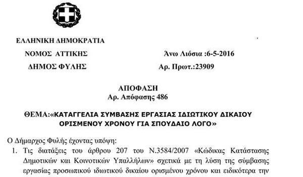 kataggelia_symvasis_oktamina