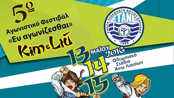 5ο Αγωνιστικό Φεστιβάλ Kim e Liu, Ταεκβοντο, ολυμπιακό σταδιο Πάλης, Ανω Λιοσιων, Ανω Λιοσια, κλειστο Παλης