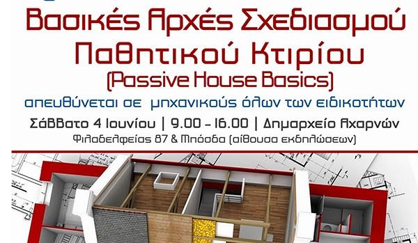 ημερίδα, σχεδιασμός, παθητικών κτιρίων, δήμος Αχαρνών