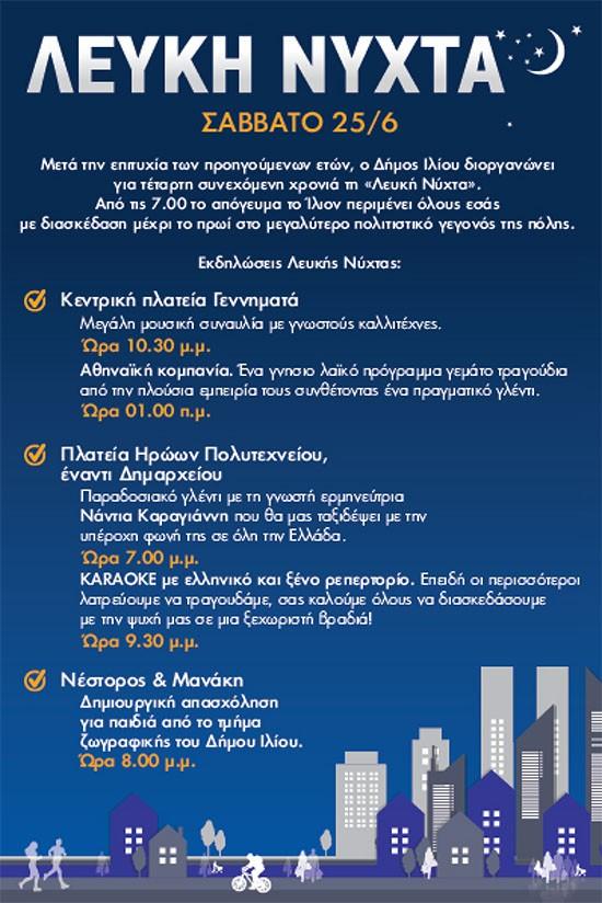 Πολιτιστικές εκδηλώσεις, Μάιος, Ιούνιος, Ιούλιος, 2016, Ίλιον, δήμος Ιλίου