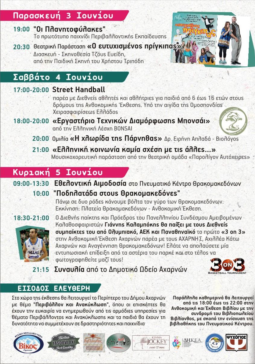 programma.anthokomikis02