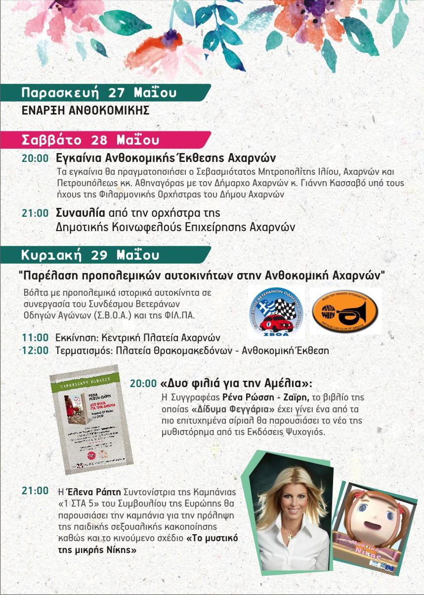 programma.anthokomikis03