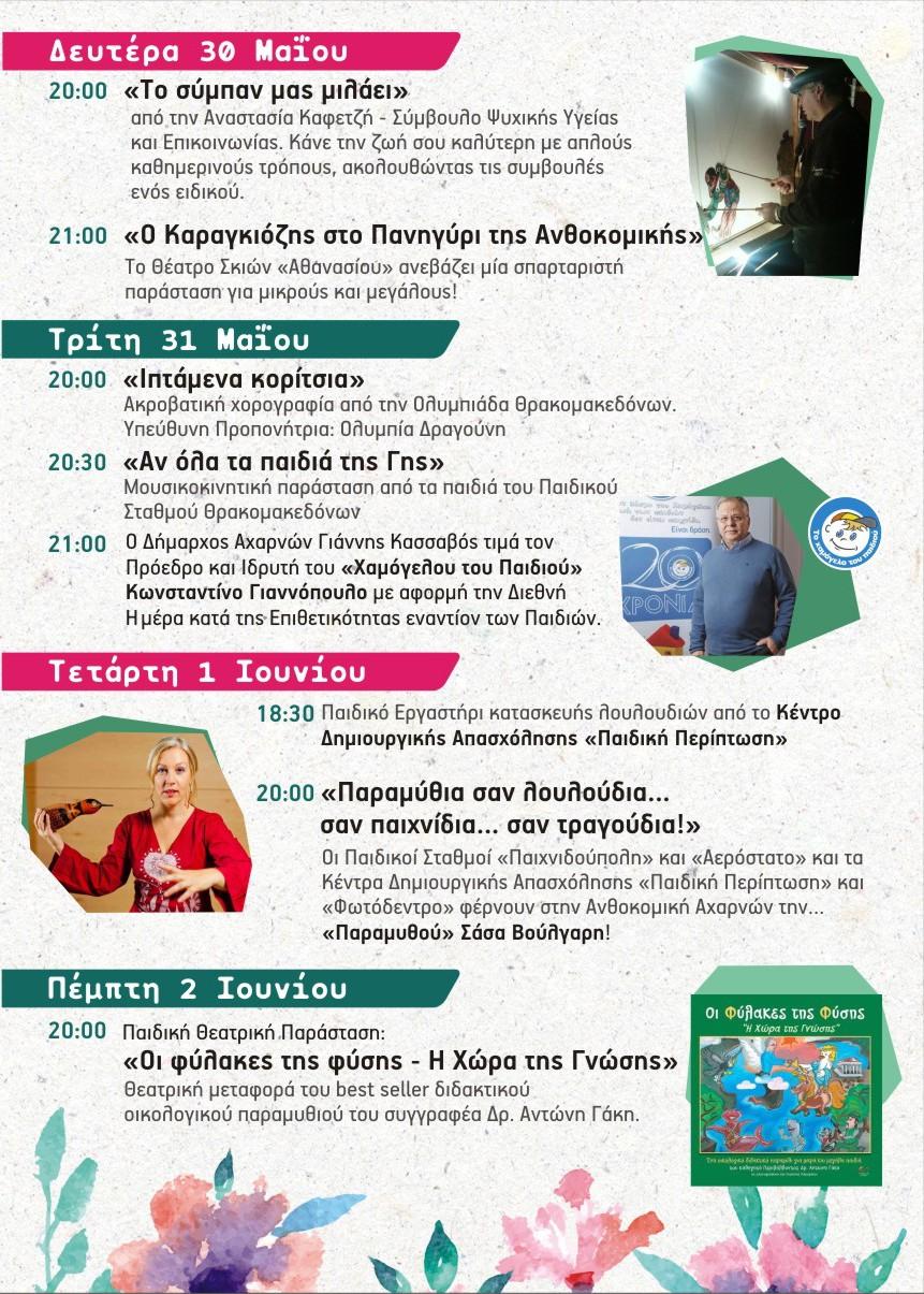 programma.anthokomikis04