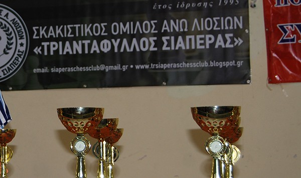 σκακιστικός όμιλος, Τριαντάφυλλος Σιαπέρας, ατομικά, νεανικά, πρωταθλήματα, σκάκι, δήμος Φυλής