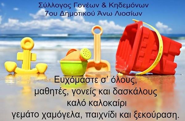 7o_dimotiko_liosia_syllogos_goneon3