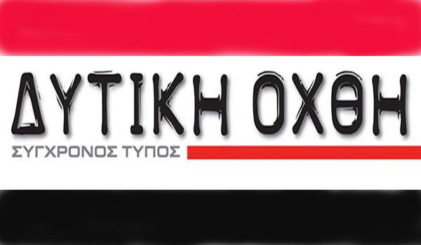 ΔΥΤΙΚΗ ΟΧΘΗ, εφημεριδα, doxthi.gr