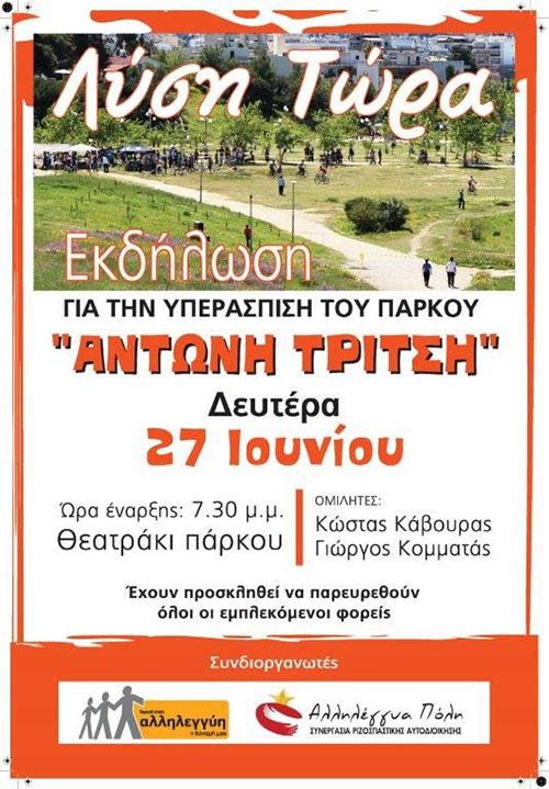 πάρκο Τρίτση, Αλληλεγγύα Πόλη, Ιλίου, Αγίων Αναργύρων-Καματερού