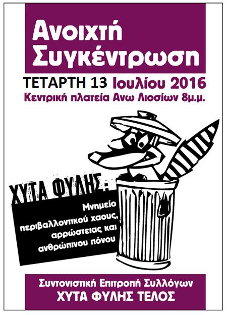 xyta_fylis_sygentrosi