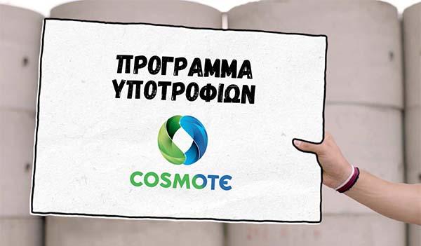 cosmote, υποτροφιες, πρωτοετείς φοιτητές