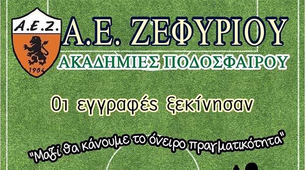 ακαδημία ποδοσφαίρου, ΑΕ Ζεφυρίου