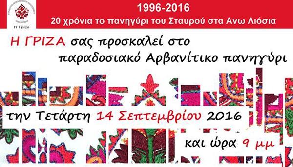 Αρβανίτικο πανηγύρι, Γρίζα, σύλλογος αρβανίτικου πολιτισμού, Άνω Λιοσίων, δήμος Φυλής