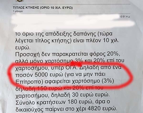 eggrafo_dimos_titlos_ktisis1