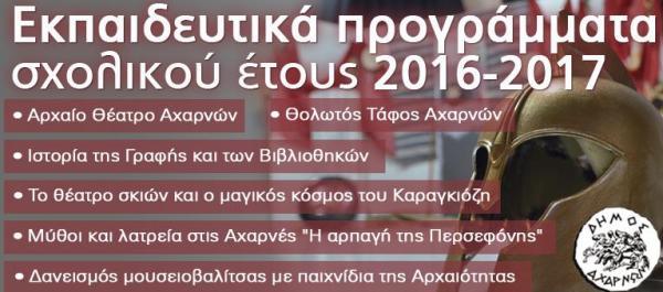 Εκπαιδευτικά προγράμματα δήμου Αχαρνών
